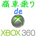 痛車乗り de XBOX360