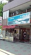 中国料理 長城 (南砂店)