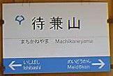 大阪大学鉄道研究会@mixi支部