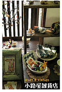 craft&vintage 小路屋雑貨店