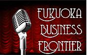 福岡ビジネスフロンティア