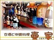 〜古酒と沖縄料理〜「壺 家」