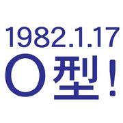 1982年1月17日O型