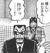 【カイジ】帝愛の優しいおじさん