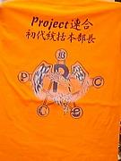 Project連合