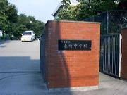 熊本市立東町中学校