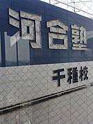 08年度河合塾千種校-大学受験科-