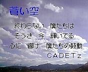 CADETz【爽快にいこぉ☆彡】