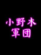 小野木軍団