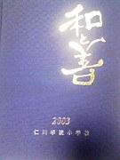 仁川学院小学校 42回生