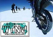 WTN-J ワールド・ツーリング