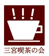 三宮喫茶の会(神戸)