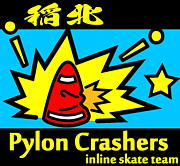 稲北PylonCrashers