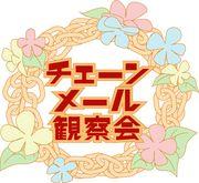 チェーンメール観察会2.0