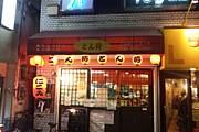とん将東十条店