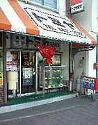 トミヤ食堂 (野幌駅前)