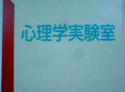 とある教育学科の心理学実験室