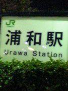 浦和で働く人々のコミュニティ