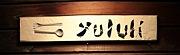 【今夜も】yululi【宴だ】