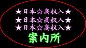 ★日本☆高収入★