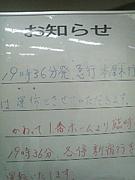 小田急線(笑)
