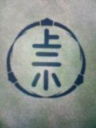 上本郷第二小学校