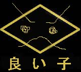 【不良】良い子の集い【札幌】