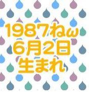1987年6月2日生まれ☆