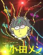 ○ 田 メ ン
