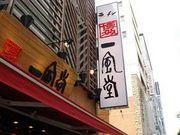 博多『一風堂』岡山店