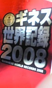 ギネス〜世界記録〜