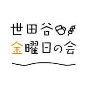 世田谷金曜日の会
