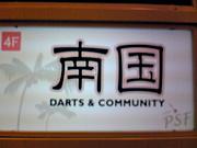 Darts & Community 南国