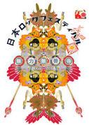 日本ロックフェスティバル