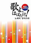 韓国民衆歌謡