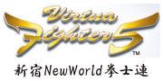 新宿NewWorld拳士連