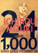 1000曲ライブ