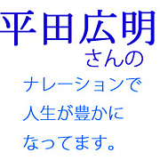 平田広明さんナレーション