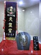 第138回・天皇賞(秋)