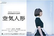 映画「空気人形」是枝裕和監督