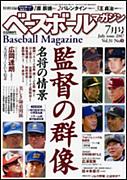 野球関連 コミュニティ管理人者