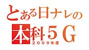日ナレ本科5Gクラス〜2009〜
