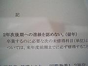 阪大歯学部留年組