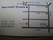 『Harvest House』