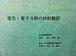 東レ特許翻訳スクール卒業生