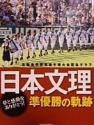 〜第91回、夏の甲子園大会〜