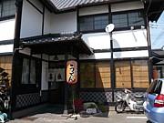 喜良久(きらく)福岡県春日市