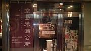 堂島米酒会所