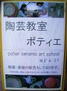 陶芸教室 ポティエ potier