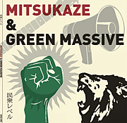 光風&GREEN MASSIVE a.k.a 山賊
